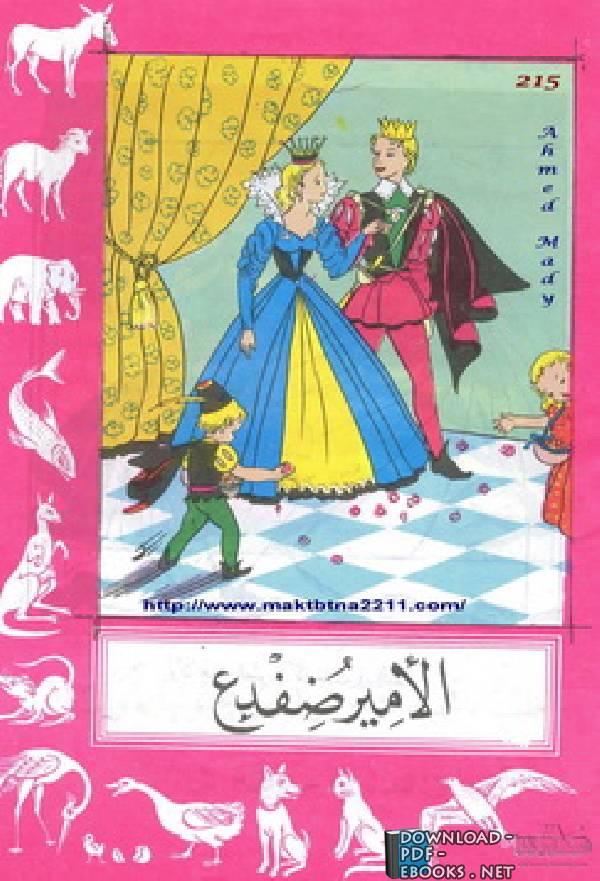 ❞ قصة الأمير ضفدع ❝  ⏤ إبراهيم عزوز