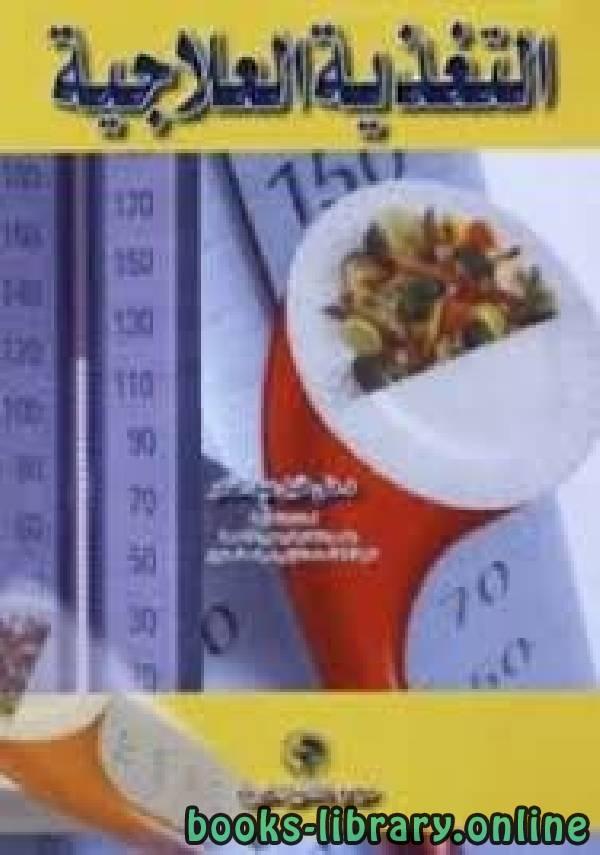 ❞ كتاب التغذية العلاجية ❝  ⏤ منى خليل عبد القادر