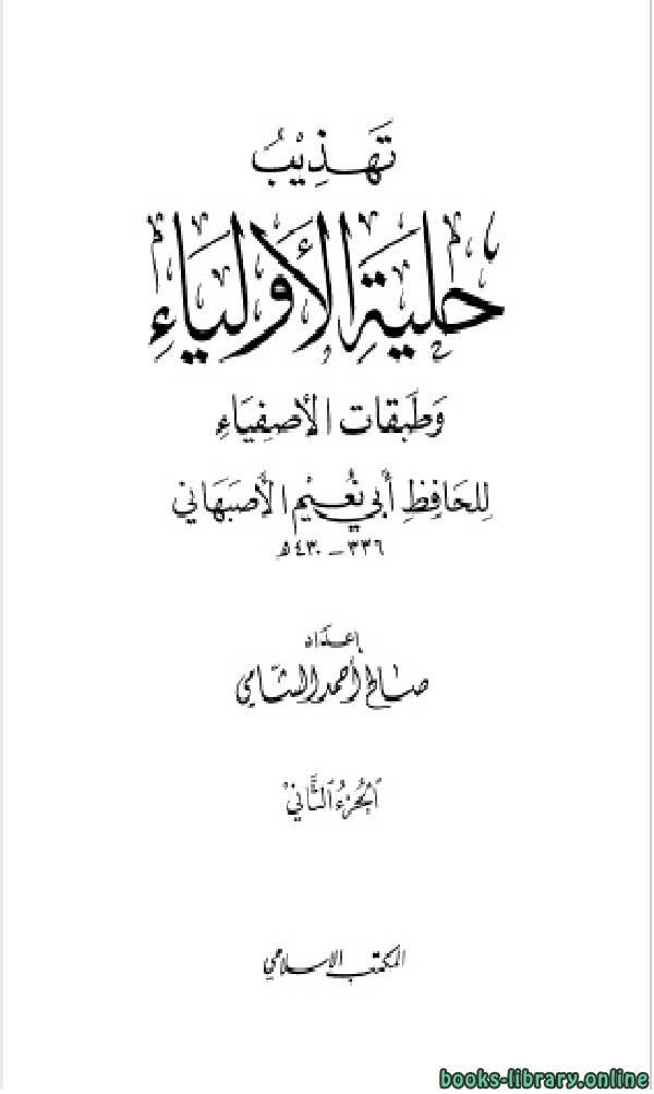 تحميل كتاب حلية الاولياء وطبقات الاصفياء pdf