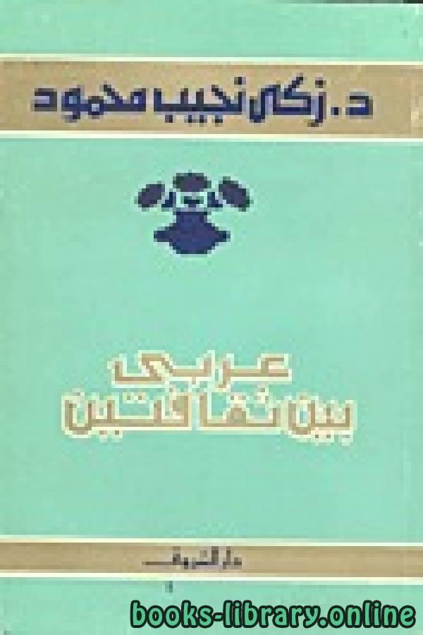 ❞ كتاب عربي بين ثقافتين ❝  ⏤ زكي نجيب محمود