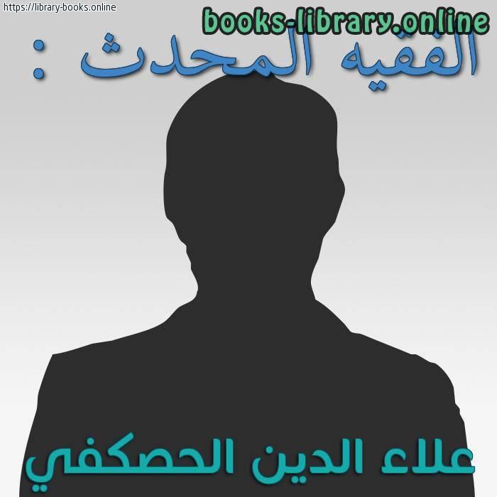 كتب علاء الدين الحصكفي