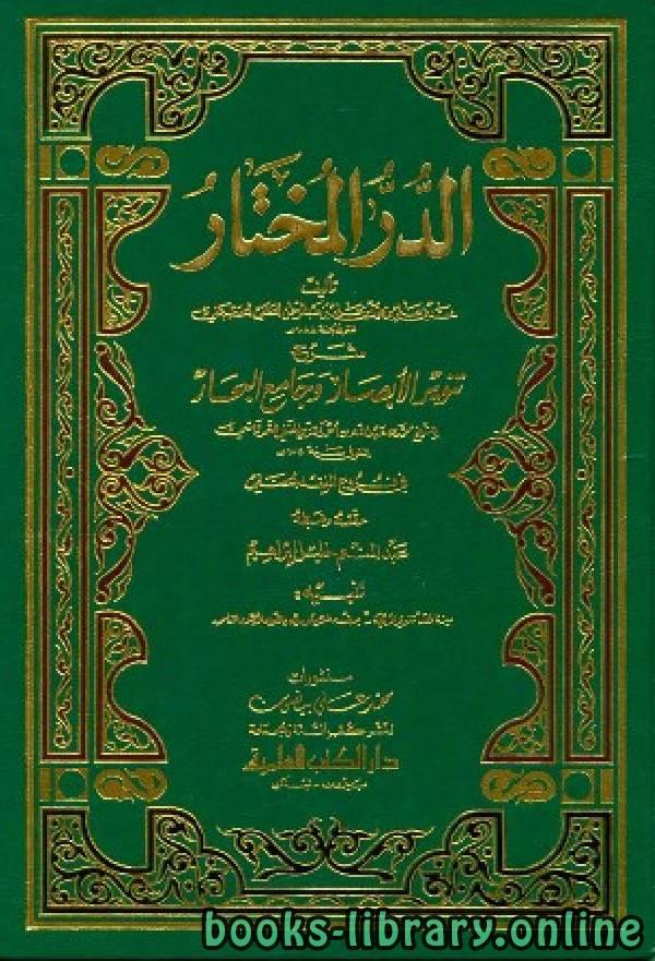 ❞ كتاب الدر المختار شرح تنوير الأبصار وجامع البحار ❝  ⏤ علاء الدين الحصكفي