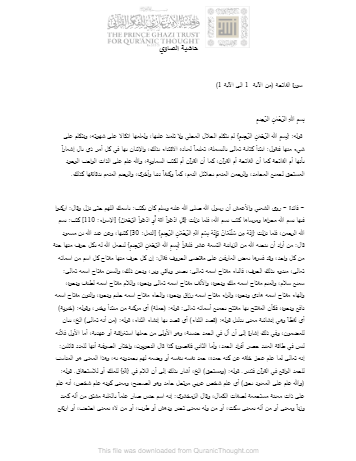 كتاب حاشية الصاوي على تفسير الجلالين