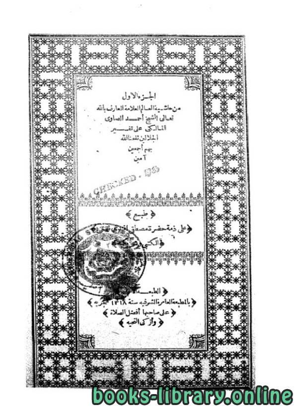 ❞ كتاب حاشية الصاوي على تفسير الجلالين - طبعة قديمة - المطبعة العامرة الشرفية الجزء الأول  ❝  ⏤ الصاوي المالكي