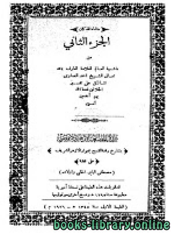 كتاب حاشية الصاوي على تفسير الجلالين - طبعة قديمة - المطبعة العامرة الشرفية الجزء الثاني