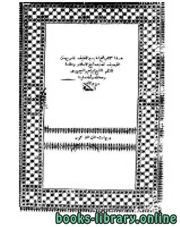 ❞ كتاب حاشية الصاوي على تفسير الجلالين - طبعة قديمة - المطبعة العامرة الشرفية الجزء الثالث  ❝  ⏤ الصاوي المالكي