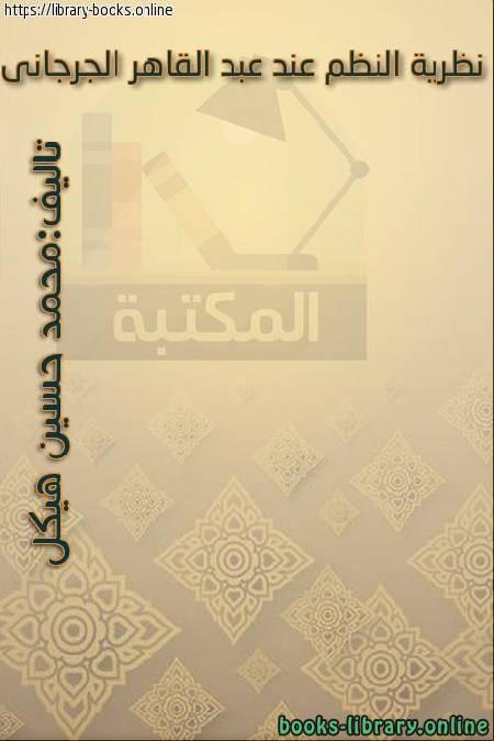 ❞ كتاب  نظرية النظم عند عبد القاهر الجرجاني أول محاولة في العلوم الإنسانية؟ ❝  ⏤ محمد حسين هيكل