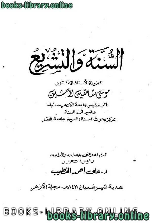 ❞ كتاب السنة والتشريع ❝  ⏤ موسى شاهين لاشين