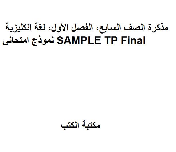 ❞ مذكّرة الصف السابع, الفصل الأول, لغة انكليزية, نموذج امتحاني SAMPLE TP Final ❝  ⏤ غير معروف