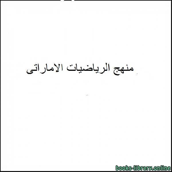 ❞ مذكّرة الصف الاول - منهاج أبو ظبي اوراق عمل 3 رياضيات ❝  ⏤ غير معروف