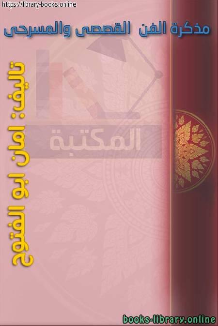 ❞ كتاب مذكرة الفن القصصى والمسرحى  ❝  ⏤ دكتورة امان ابو الفتوح