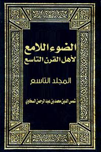 ❞ كتاب الضوء اللامع لأهل القرن التاسع (المجلد السابع) ❝  ⏤ محمد بن عبد الرحمن السخاوي شمس الدين