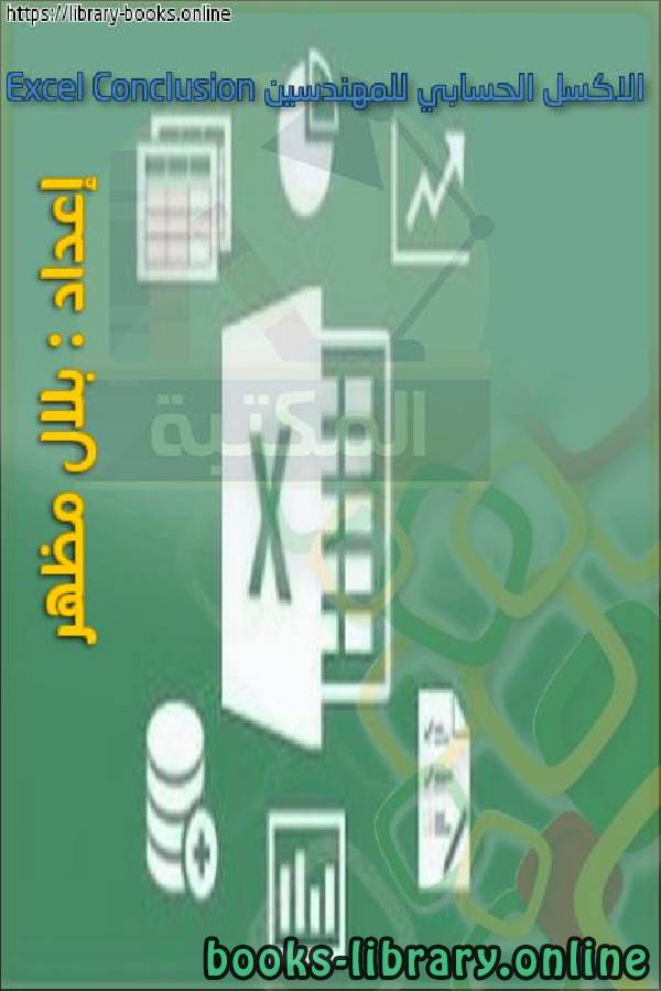 ❞ كتاب الاكسل الحسابي للمهندسين ❝
