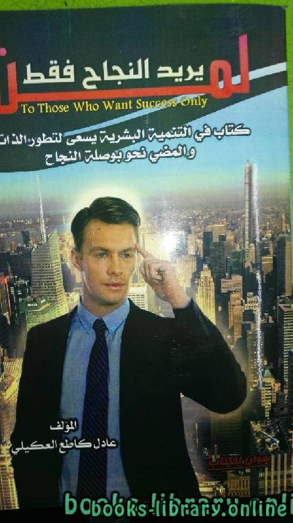 ❞ كتاب لمن يريد النجاح فقط To those who want success only ❝  ⏤ عادل كاطع العكيلي