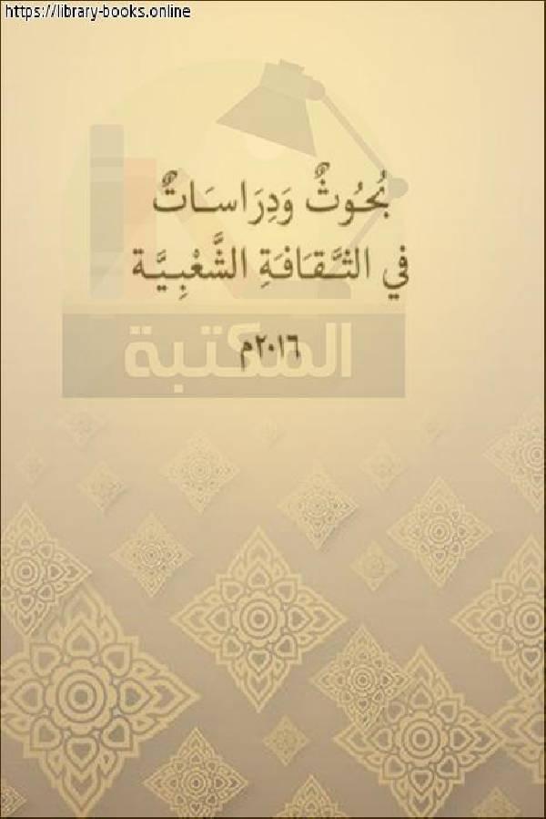 ❞ كتاب دراسات في الثقافة الشعبية ❝  ⏤ إعداد مجموعة باحثين