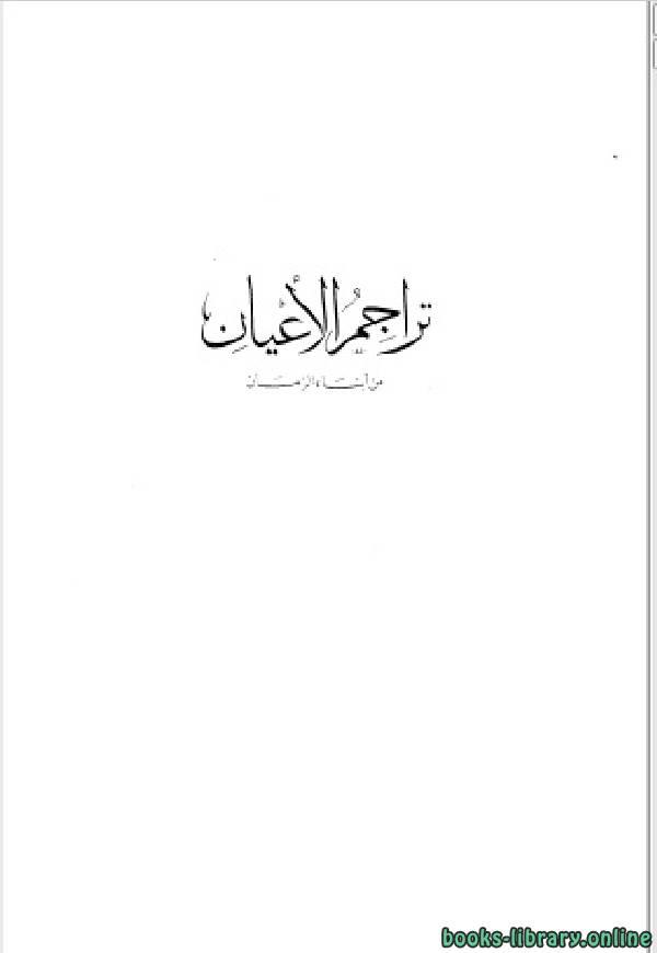 ❞ كتاب تراجم الأعيان من أبناء الزمان ❝  ⏤ الحسن بن محمد البوريني
