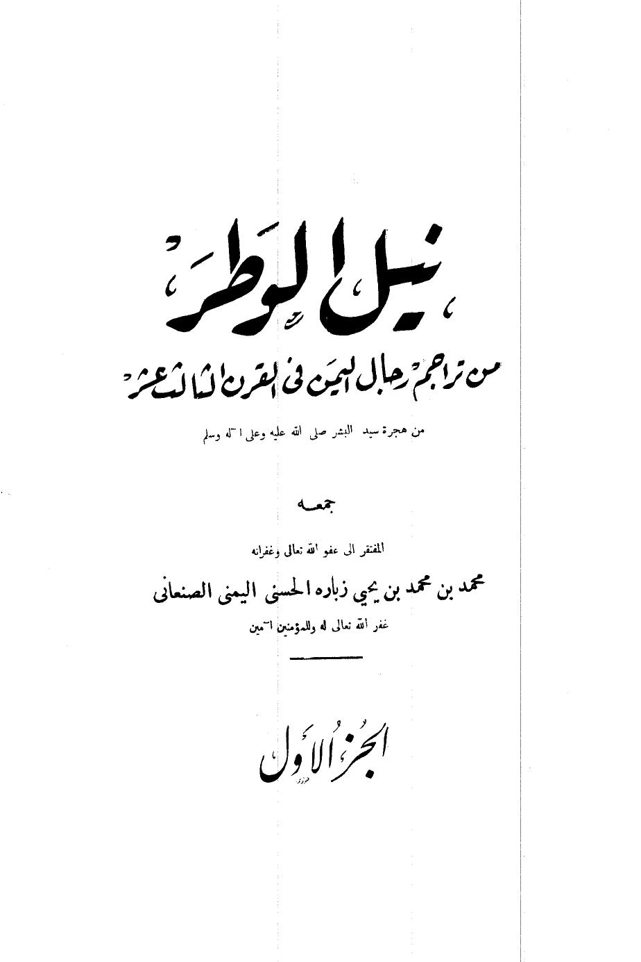 ❞ كتاب نيل الوطر من تراجم رجال اليمن في القرن الثالث عشر الهجري ج1 ❝  ⏤ محمد بن إسماعيل الأمير الصنعاني