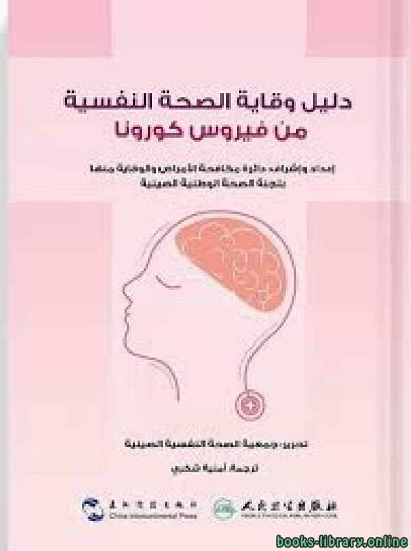 ❞ كتاب دليل وقاية الصحة النفسية من فيروس كورونا ❝  ⏤ دائرة مكافكة الأمراض والوقاية منها فى الصين