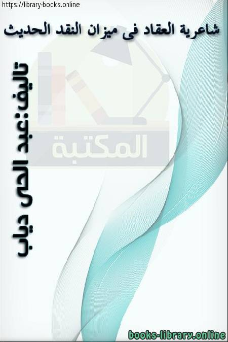 ❞ كتاب شاعرية العقاد في ميزان النقد الحديث ❝  ⏤ عبد الحى دياب