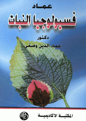 عماد فسيولوجيا النبات pdf