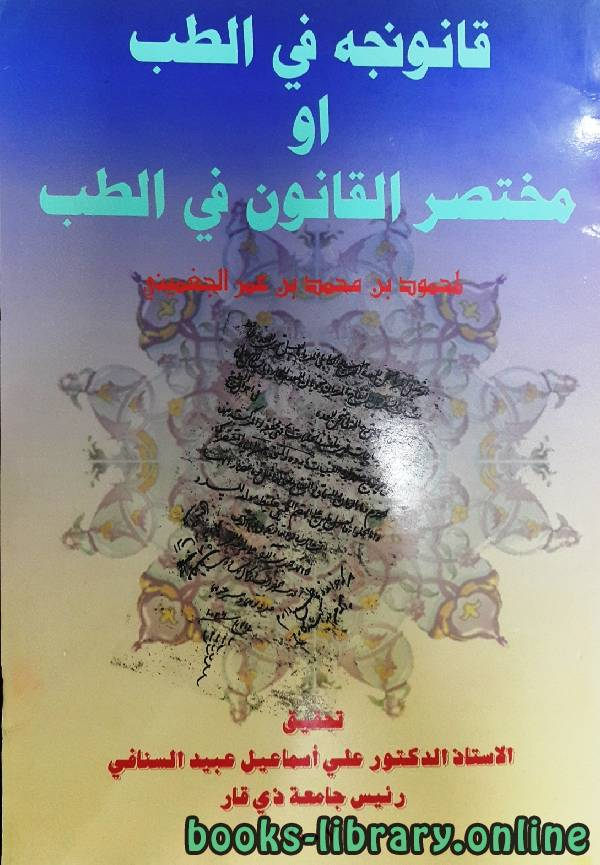 ❞ كتاب قانونجه او مختصر القانون في الطب ❝  ⏤ علي اسماعيل عبيد