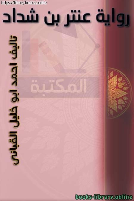 ❞ رواية روايةعنتر ابن شداد ❝  ⏤ الشيخ أحمد أبو خليل القبانى
