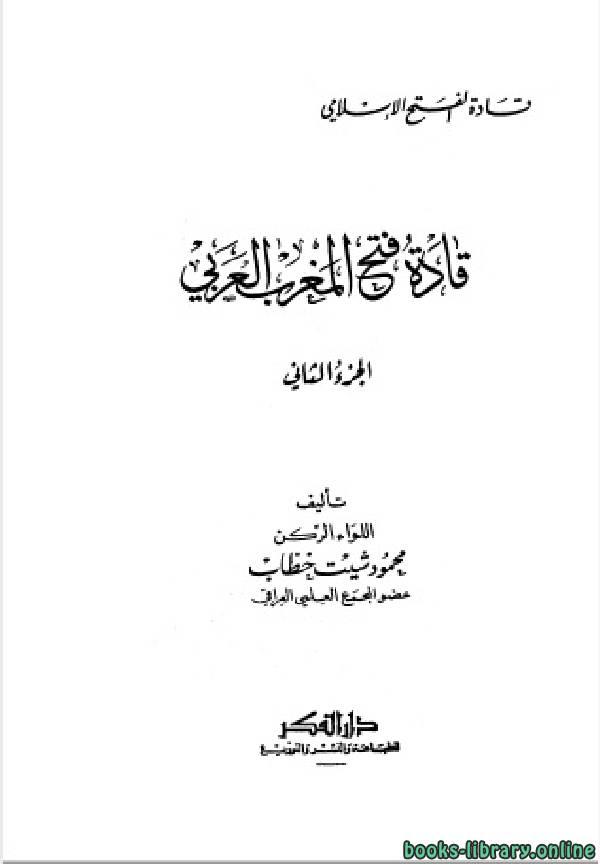 ❞ كتاب قادة فتح المغرب العربي ج2 ❝  ⏤ محممود شيت خطاب
