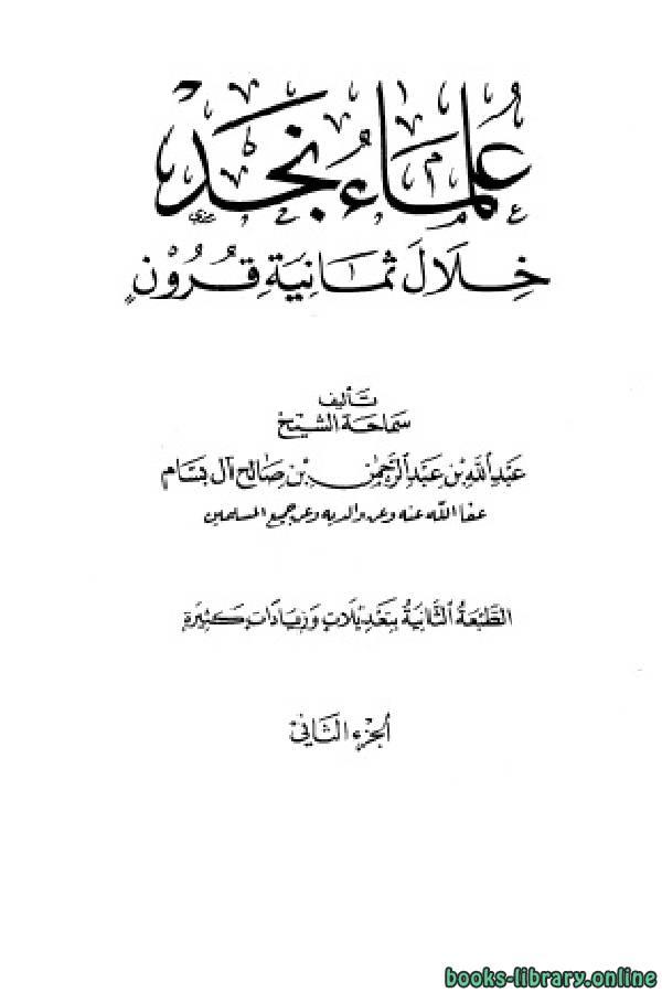 ❞ كتاب علماء نجد خلال ثمانية قرون المجلد 2 ❝  ⏤ عبد الله بن عبد الرحمن بن صالح آل بسام