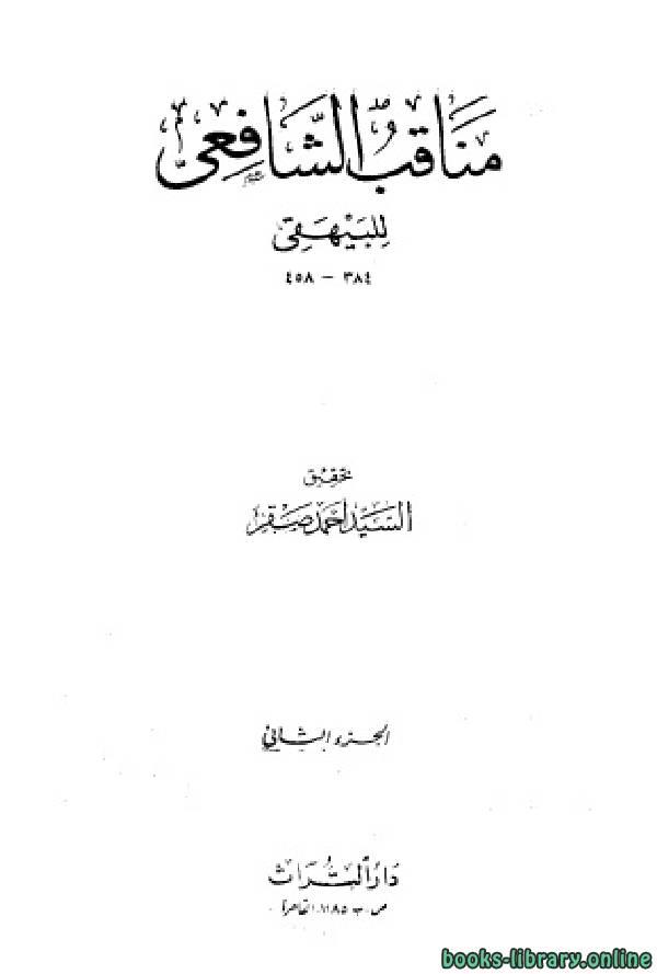 ❞ كتاب مناقب الشافعي ج2 ❝  ⏤ أحمد بن الحسين البيهقي