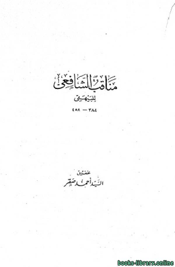 ❞ كتاب مناقب الشافعي ج1 ❝  ⏤ أحمد بن الحسين البيهقي