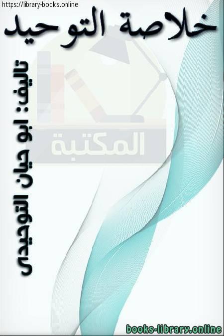 ❞ كتاب  خلاصة التوحيدى ❝  ⏤ أبو حيان التوحيدي