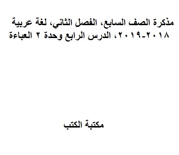 ❞ مذكّرة الصف السابع, الفصل الثاني, لغة عربية, 2018-2019, الدرس الرابع وحدة 2 العباءة ❝  ⏤ غير معروف