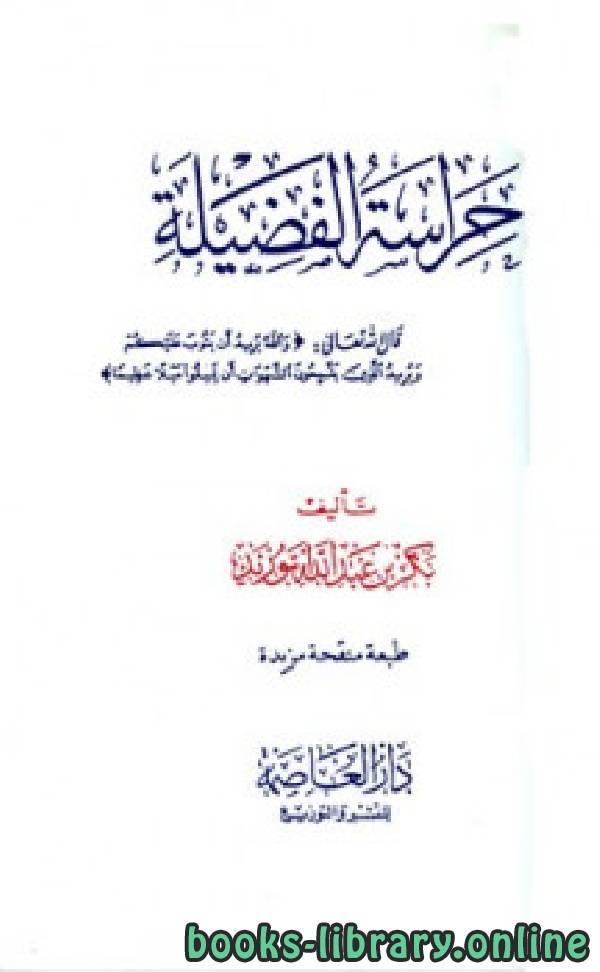 ❞ كتاب اللباب من  حراسة الفضيلة ❝  ⏤  بكر بن عبد الله أبو زيد