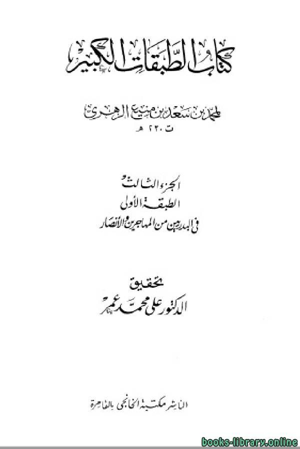 ❞ كتاب الطبقات الكبير (الطبقات الكبرى) (طبقات ابن سعد) (ط. الخانجي) ج3 ❝  ⏤ محمد بن سعد بن منيع الزهري