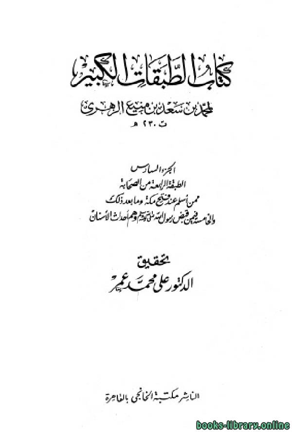 ❞ كتاب الطبقات الكبير (الطبقات الكبرى) (طبقات ابن سعد) (ط. الخانجي) ج6 ❝  ⏤ محمد بن سعد بن منيع الزهري