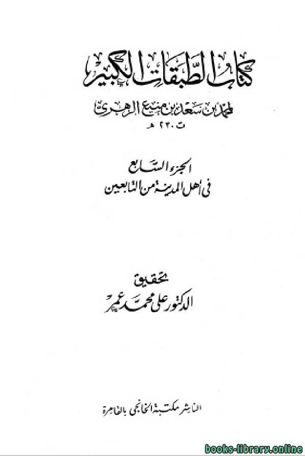 ❞ كتاب الطبقات الكبير (الطبقات الكبرى) (طبقات ابن سعد) (ط. الخانجي) ج7 ❝  ⏤ محمد بن سعد بن منيع الزهري