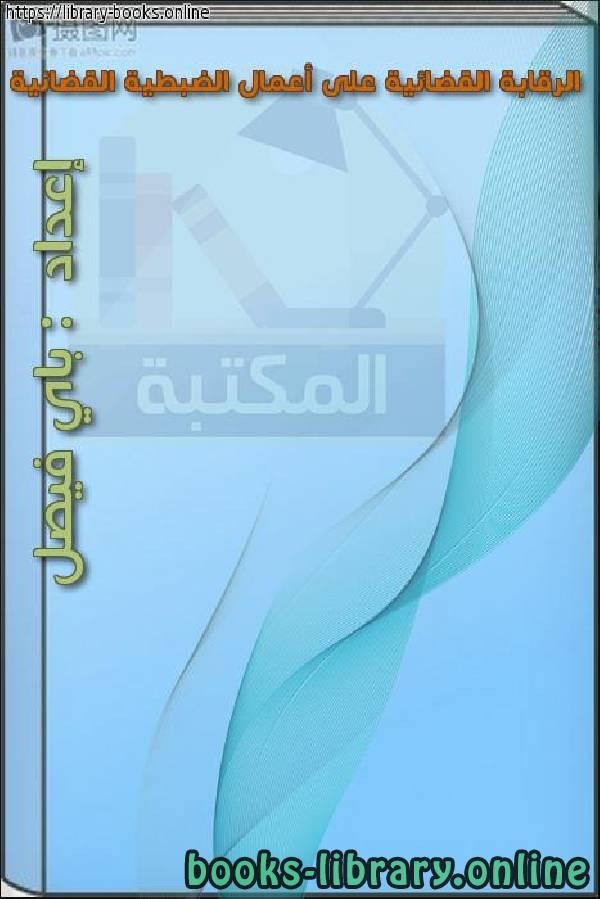 ❞ كتاب الرقابة القضائية على أعمال الضبطية القضائية  ❝  ⏤ باي فيصل