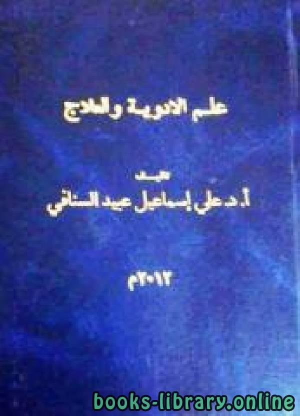 ❞ كتاب علم الأدوية والعلاج ❝  ⏤ علي اسماعيل عبيد