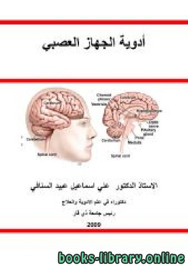 ❞ كتاب أدوية الجهاز العصبي ❝  ⏤ علي اسماعيل عبيد