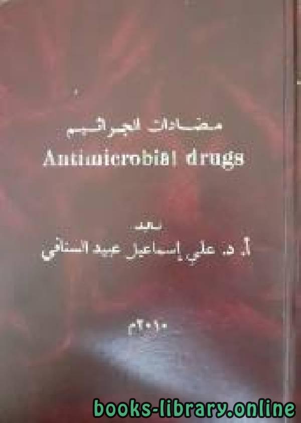 ❞ كتاب مضادات الجراثيم  Antimicrobial drugs ❝