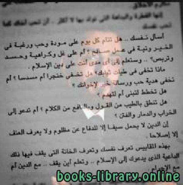كتاب أبن السماء