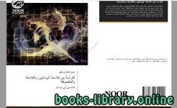 ❞ كتاب الفراسة بين الفلاسفة اليونانيين والفلاسفة والمتصوفة  ❝  ⏤ حسن كامل إبراهيم