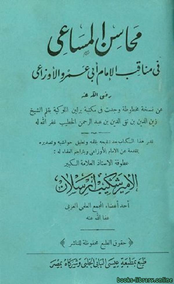 ❞ كتاب محاسن المساعي في مناقب الإمام أبي عمرو الأوزاعي (ط. الحلبي) ❝  ⏤ الأمير شكيب أرسلان