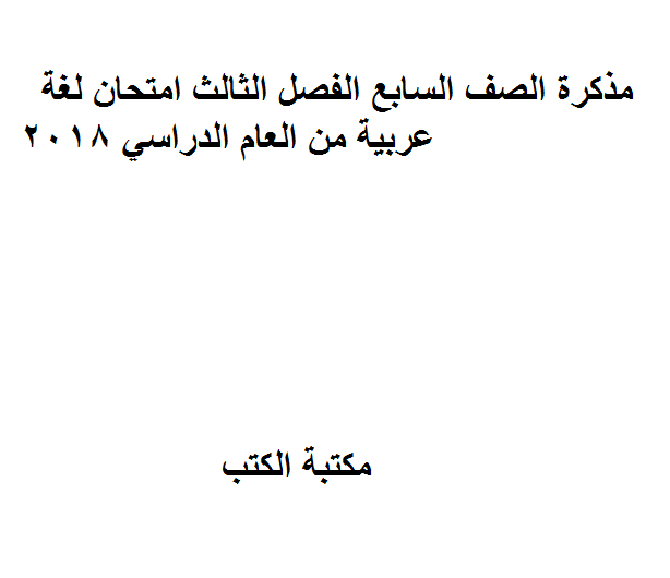 ❞ مذكّرة الصف السابع الفصل الثالث امتحان لغة عربية من العام الدراسي 2018 ❝  ⏤ غير معروف