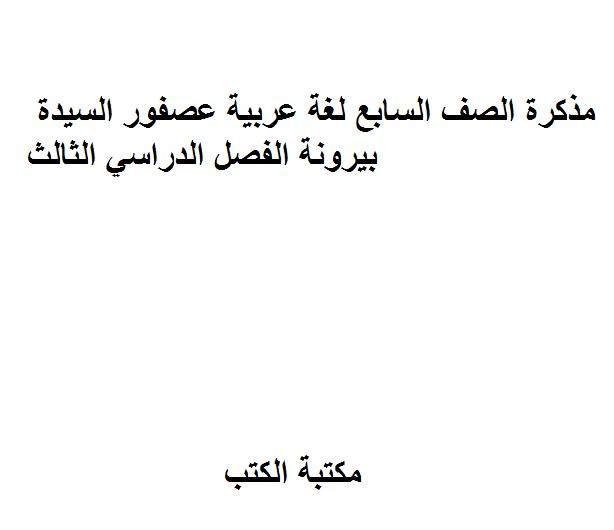 ❞ مذكّرة الصف السابع لغة عربية عصفور السيدة بيرونة الفصل الدراسي الثالث ❝  ⏤ غير معروف