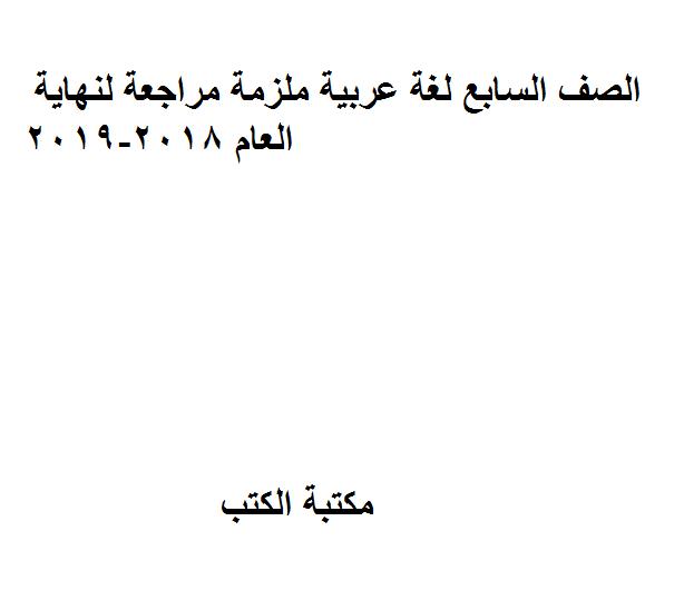 ❞ مذكّرة الصف السابع لغة عربية ملزمة مراجعة لنهاية العام 2018-2019 ❝