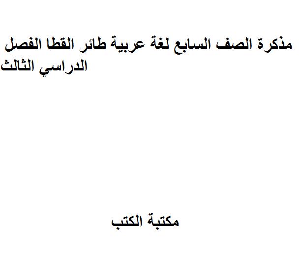 ❞ مذكّرة الصف السابع لغة عربية طائر القطا الفصل الدراسي الثالث ❝  ⏤ غير معروف