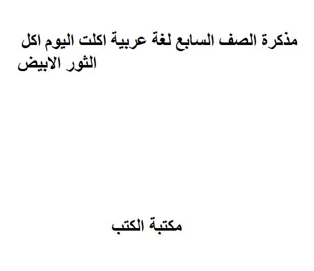 ❞ مذكّرة الصف السابع لغة عربية اكلت اليوم اكل الثور الابيض ❝  ⏤ غير معروف
