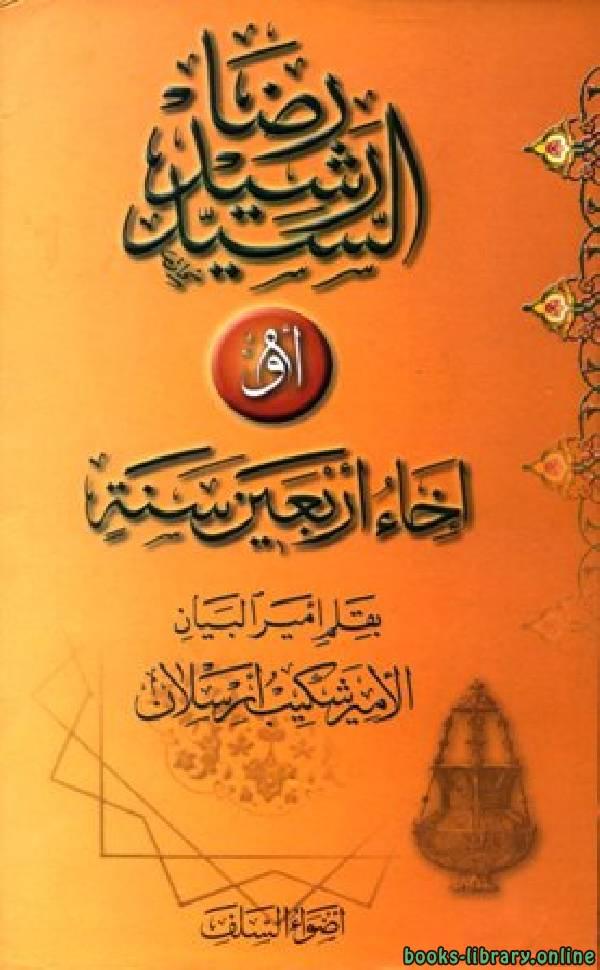 ❞ كتاب السيد رشيد رضا أو إخاء أربعين سنة ❝  ⏤ الأمير شكيب أرسلان