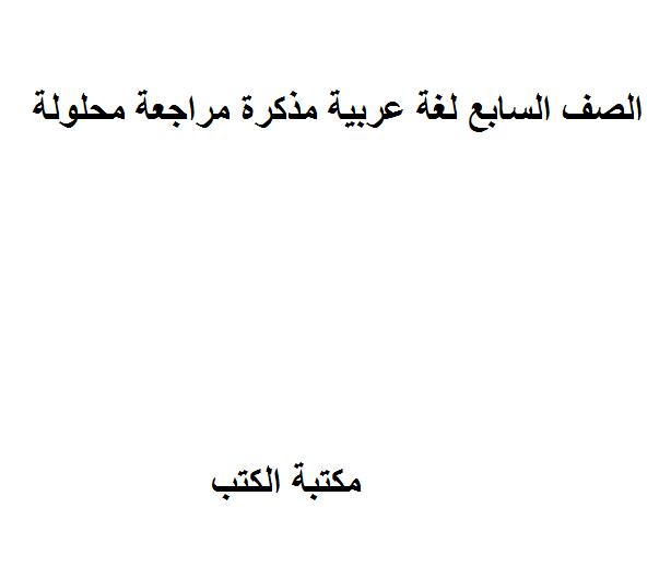 ❞ مذكّرة الصف السابع لغة عربية مذكرة مراجعة محلولة ❝  ⏤ غير معروف